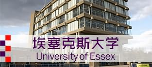 英国埃塞克斯大学