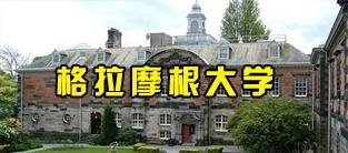 英国格拉摩根大学