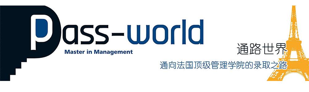 法国通路世界联盟 Pass-world