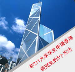 非211大学学生申请香港研究生