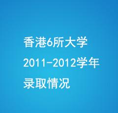 港6所大学2011-2012学年录取情