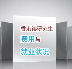 香港读研究生费用与就业状况