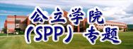 加拿大SPP留学计划专题