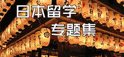 往期日本留学专题合集