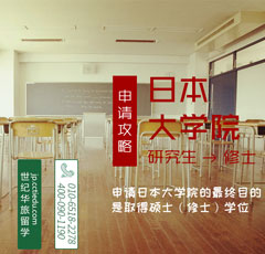 日本大学院修士申请攻略