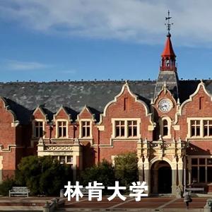 新西兰留学中介