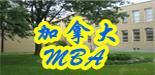 加拿大MBA留学申请