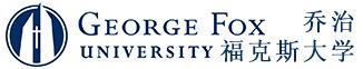 美国乔治福克斯大学