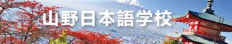 日本山野日本语学校