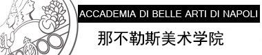 意大利那不勒斯美术学院