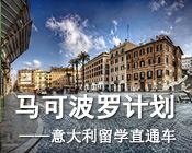 意大利留学直通车——马可波罗计划