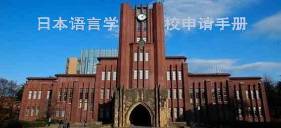日本语言学校申请手册