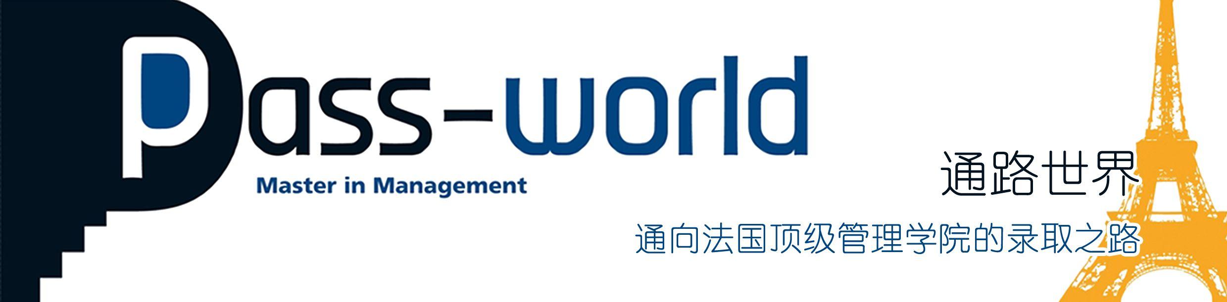 法国高商联盟—PassWorld