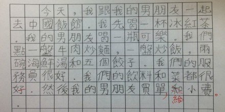 美国本科生的汉语作文