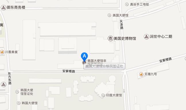 北京美国签证中心联系方式及地址