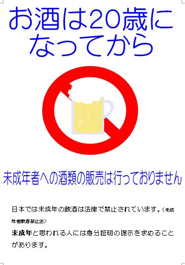 日本留学,禁烟禁酒