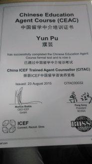 濮芸老师荣获ICEF中国留学咨询师资格
