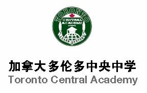 加拿大多伦多中央中学