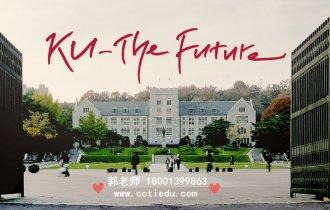 韩国大学——高丽大学