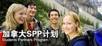 加拿大SPP签证将被取代