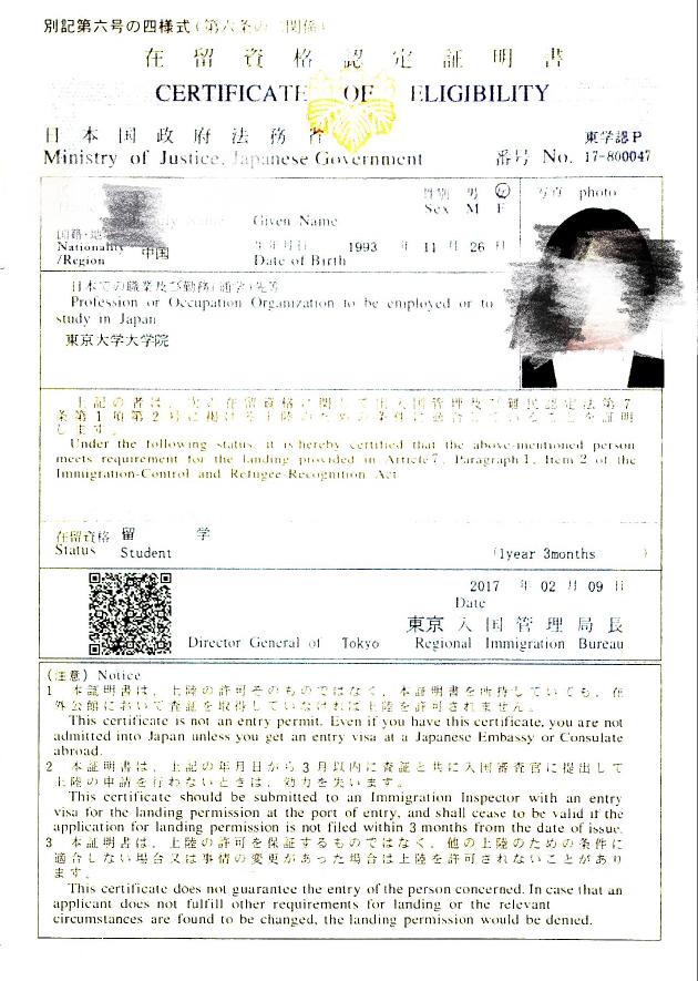 日本在留资格,日本签证